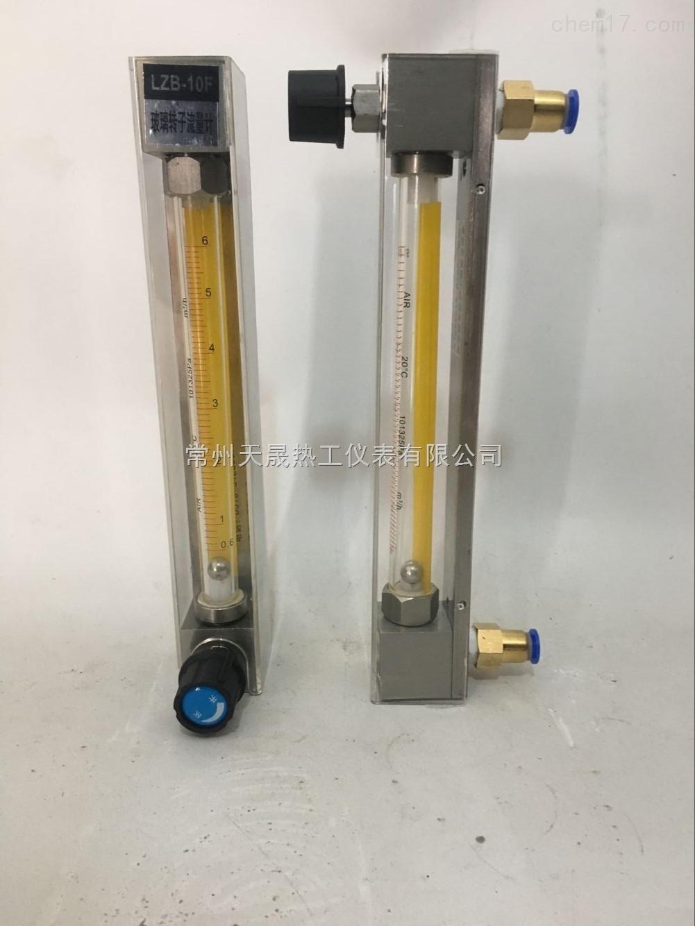 实验室气体玻璃转子流量计
