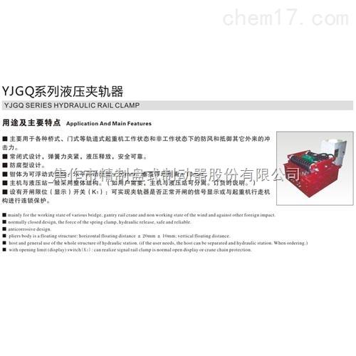 YJGQ电力液压夹轨器