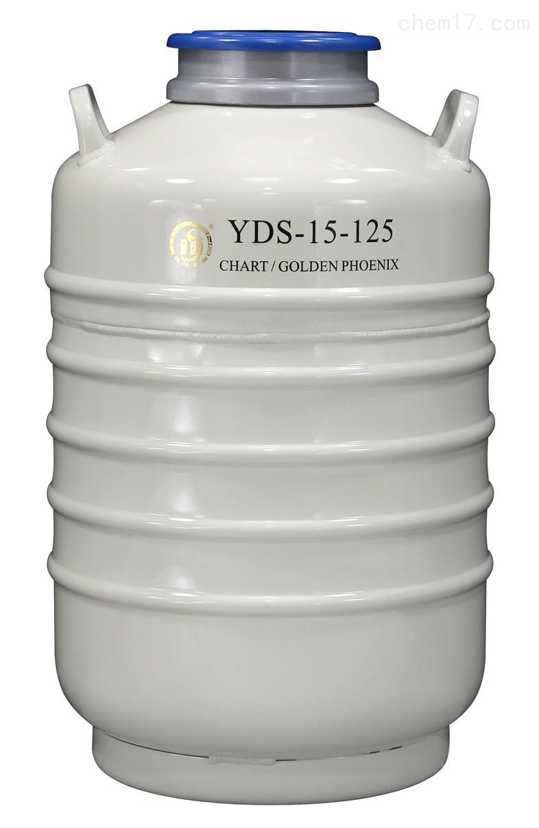 YDS-15-125贮存型金凤液氮罐价格