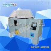 HP-YWS60BHP-YWS60B触控式智能型盐雾试验箱