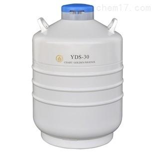 金凤YDS-30贮存型生物液氮罐价格