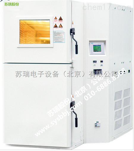 高低温设备北京