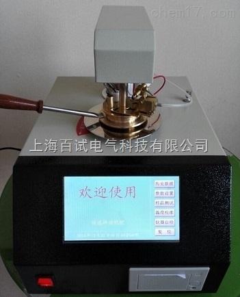 上海BS-2000型闭口闪点全自动测定仪