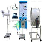 YUY-F500风光互补发电测量与控制实训系统|新能源教学设备
