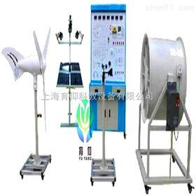 YUY-F500風光互補發電測量與控制實訓系統 教學設備