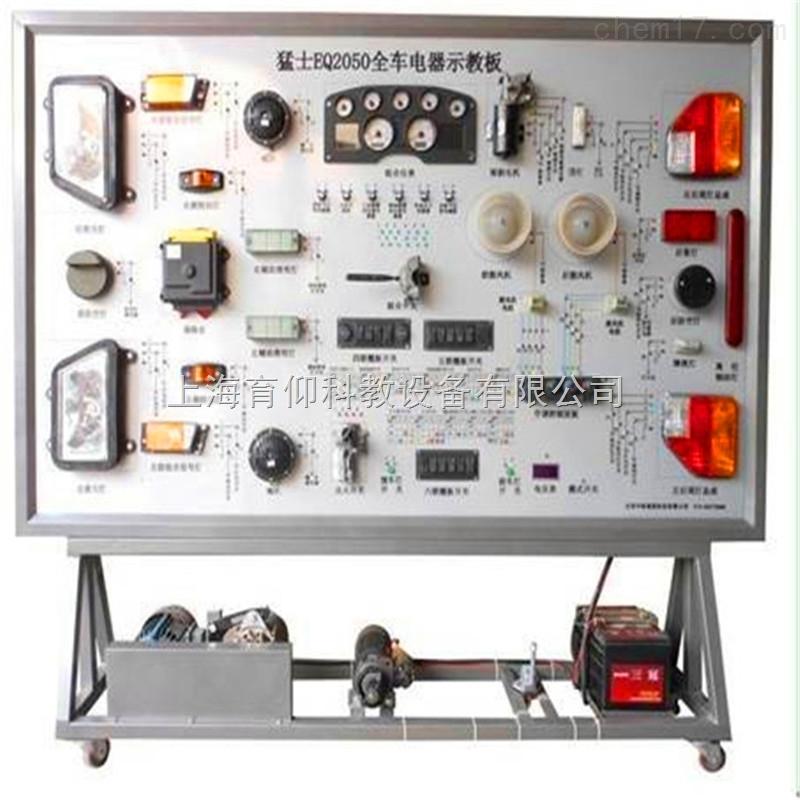 一.YUY-DQ25猛士EQ2050全车电器实训台汽车电器实训台简介 本产品以全车电器实物为基础,展示灯光系统、仪表系统、发动机预热系统、起动系统、充电系统、喇叭系统、雨刮系统的组成结构和工作原理及过程。适用于*培训机构、中高等职业技术院校及普通教育类学院和培训机构对汽车全车电器系统的理论和维修实训的教学需要。 本实训台功能齐全、操作方便、安全可靠。  二.YUY-DQ25猛士EQ2050全车电器实训台汽车电器实训台主要用途 1.适用于各类型院校及培训机构对汽车电器理论和维修实训的实训教学需要。 2.适