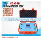 V2955B电涌保护器测试仪;防雷SPD测试仪;电涌保护器安全巡检仪