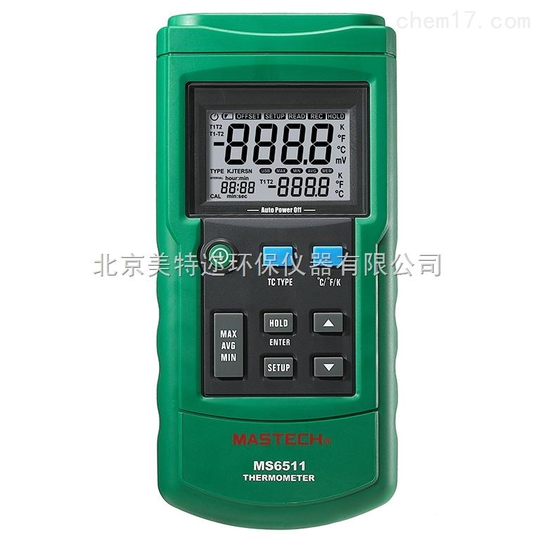 华仪MS6511热电偶数字温度计价格