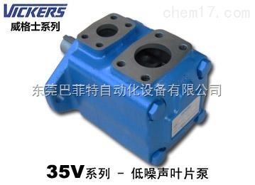 威格士叶片泵V系列高性能子母叶片泵