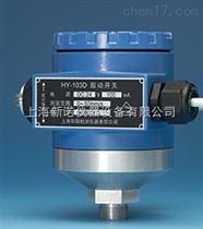 HY-103EEx工作測振儀 香蕉视频下载app污最新版破解版儀器 固定安裝 HY-103EEx振動變送器