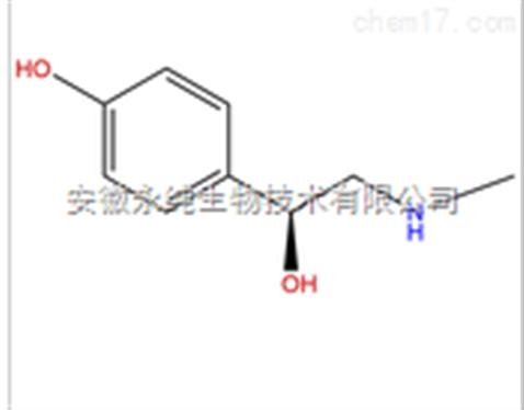 辛弗林 synephrine 对照品