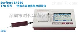 SJ-310一级代理_日本三丰SJ-310_便携式表面粗糙度仪