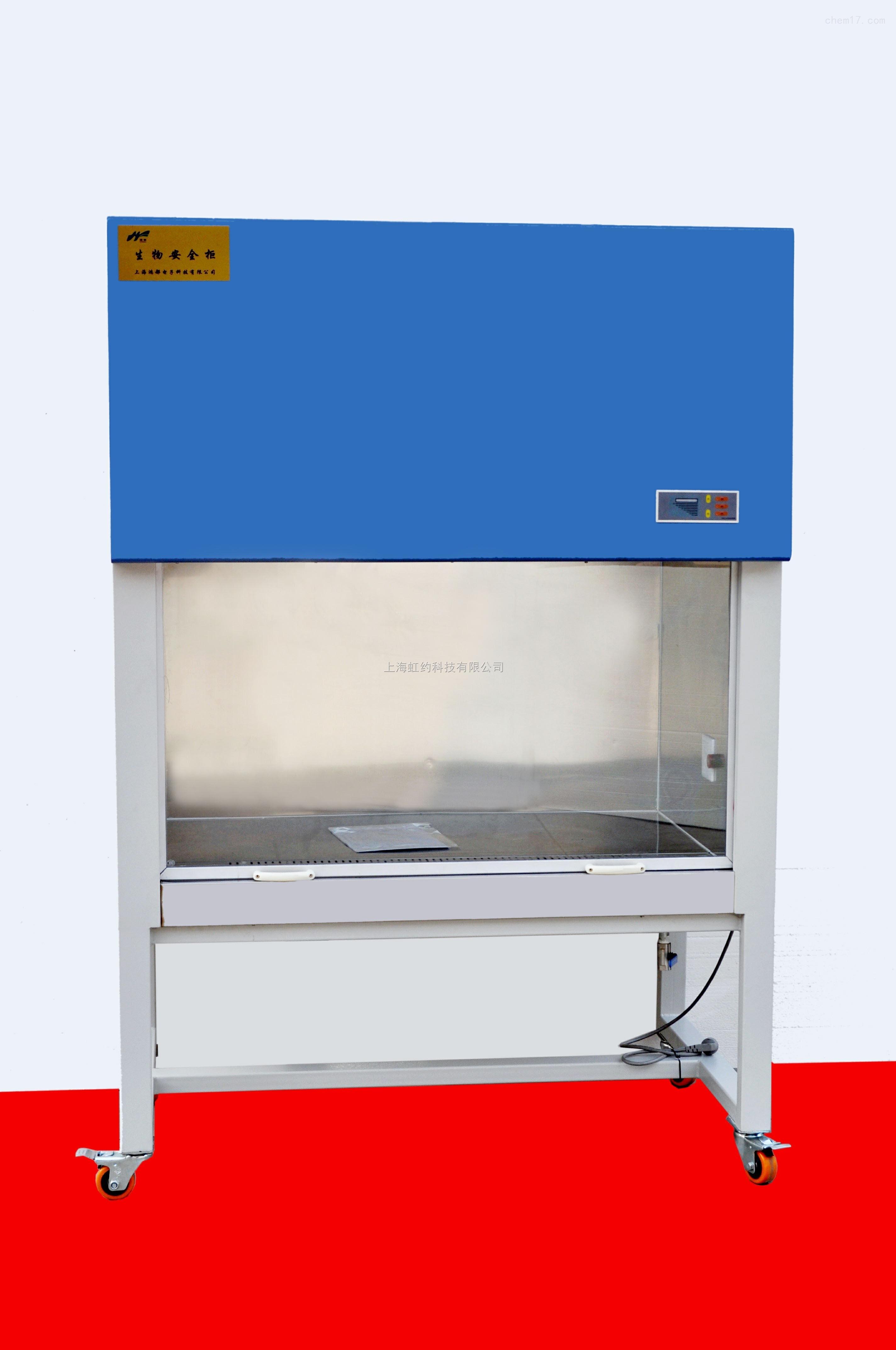 JH—SW型系列生物安全柜