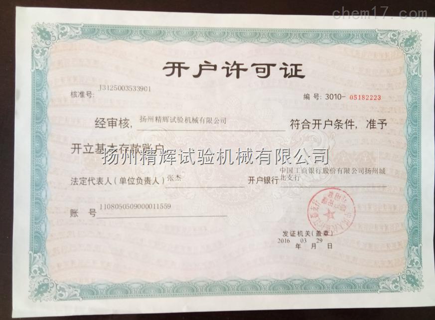 企业银行开户许可证