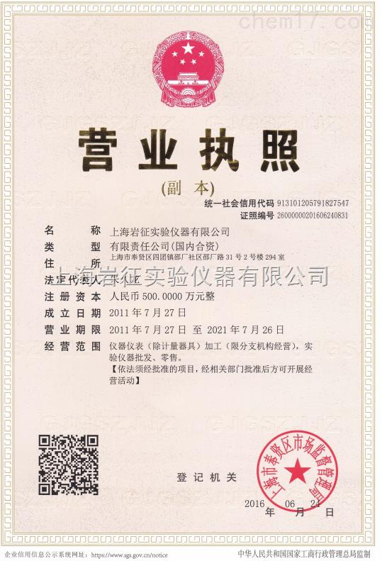 上海岩征实验仪器有限公司营业执照