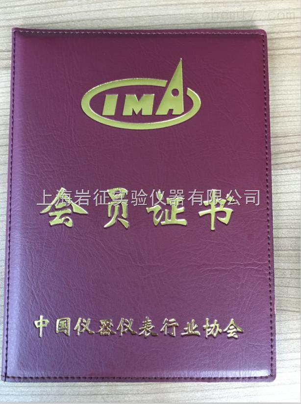 中国仪器仪表协会会员证书