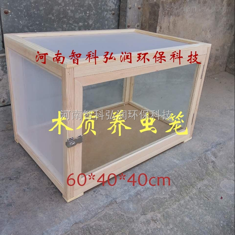 蚊虫饲养笼  实木制作 木质养虫笼
