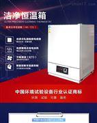 精密熱風烤箱熱風恒溫試驗箱就選勤卓