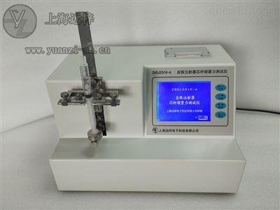 ZHSJ2016-A自毁注射器芯杆锁紧力测试仪