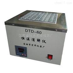 DTD-60恒溫消解儀