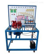 柴油燃料系统示教板