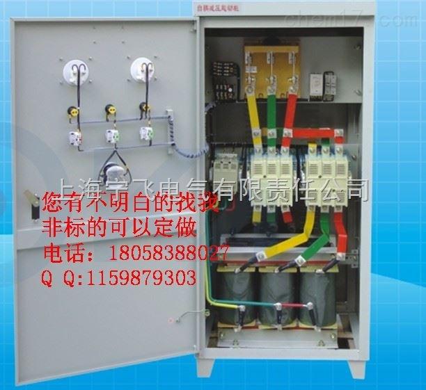 jj1-45kw水泵自耦配电柜,qzb-90千瓦自藕变压器全铜