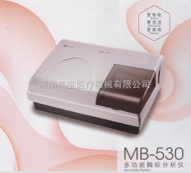 汇松品牌的酶标仪MB-530