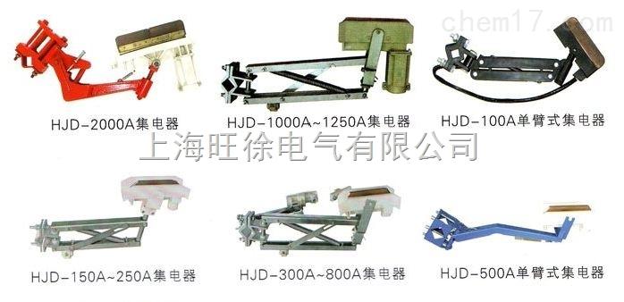 集电器供电器导电器 滑触线集电器使用方法