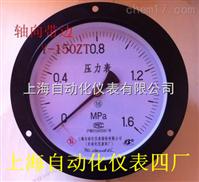 Y-150ZT轴向带前边压力表0-0.1Mpa