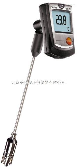 德图testo 905-T2数字温度计厂家