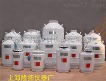 YDS-10-50液氮罐价格