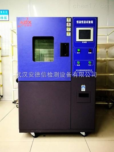 ADX-TH-100B高低温交变湿热试验箱