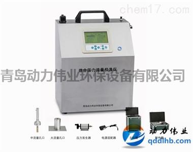如何标定大气颗料物采样器DL-6500型综合压力流量校准仪使用方法