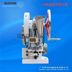 全新的压片机,小型单冲压片机,粉末单冲压片机五吨压力铁质单冲压片机