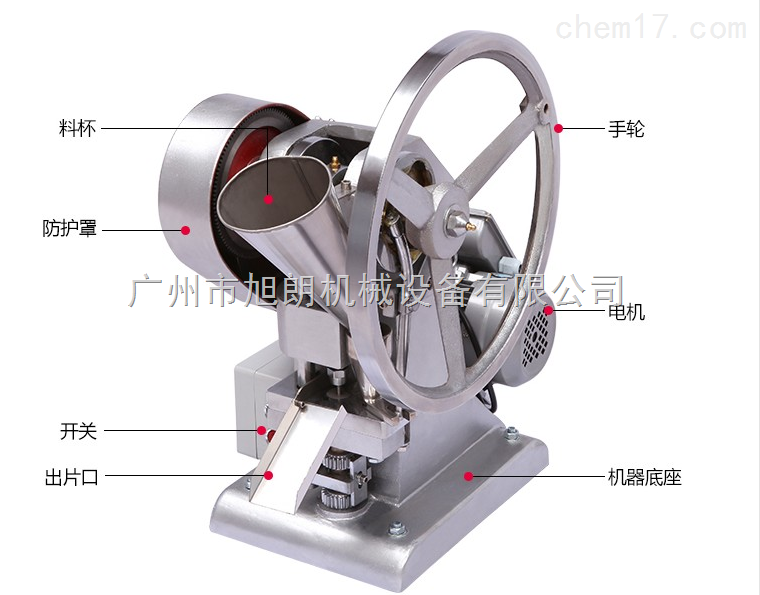 电动单冲粉末压片机商用打片机价格