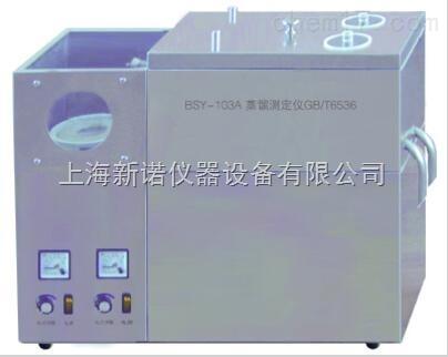 雙聯蒸餾測定儀 直銷北港 BSY-103A石油產品蒸餾試驗器
