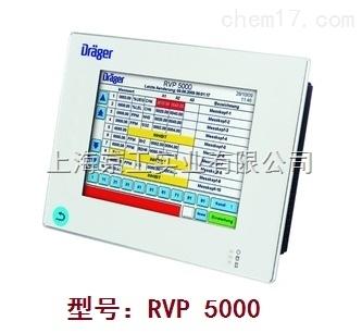 德尔格中央控制报警系统RVP5000