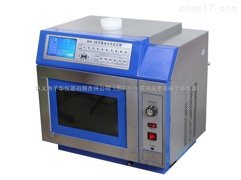 微波化学反应器(巩义予华-*)