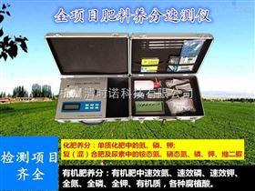 HT-CFA肥料養分速測儀