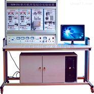 YUYN-316单片机开发综合实验装置|单片机实训台