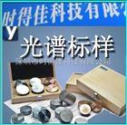 铝合金光谱标样GSB04-1991-2006,铝合金光谱分析标准样品,牌号:6063