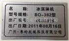 30×40cm设备标牌