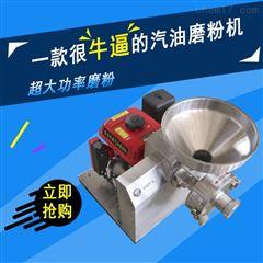 广东汽油发动燃油五谷杂粮磨粉机,路边摆摊专用芝麻核桃磨粉机
