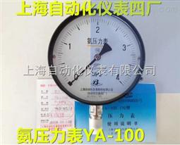 YA-100氨用压力表0-0.1Mpa