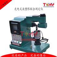 光电式液塑限联合测定仪-液晶数显液塑限联合测定仪 沧州泰鼎