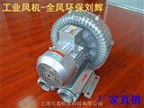 1100瓦旋涡高压鼓风机   1.1KW高压风机厂家