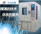 JW-2008恒温恒湿试验箱-可程式恒温恒湿试验箱-上海巨为仪器设备有限公司