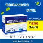 LH2008切削液润滑油亚硝酸盐亚硝酸盐氮检测试剂盒