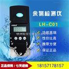 LH-C01便携式游泳池消毒残留余氯有效氯快速检测仪