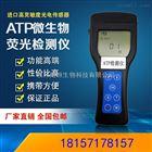 LBY-420水中微生物总量检测仪ATP洁净度检测